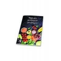 Sağlıklı Beslenme Defteri